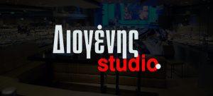 Διογένης Studio
